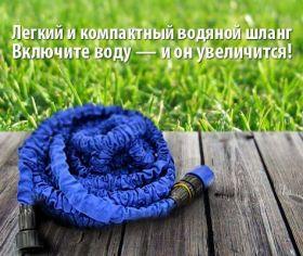 ВОДЯНОЙ ШЛАНГ XHOSE (ИКС-ХОЗ) ДЛИНА 15 М