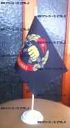 Флаг Спецназ ВВ (12Х18см на подставке)