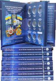 Набор Альбомов Памятные монеты Украины  в 13 томах РАСПРОДАЖА!!!