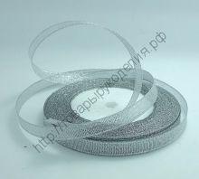 лента металлик 10мм серебро