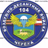 Наклейка 104 гв.ПДП (ДШП) Черёха