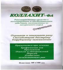 Раневые покрытия «Коллахит ФА» 6x10 см