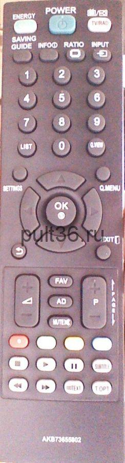 Пульт ДУ LG AKB 7365802 (AKB7365861)