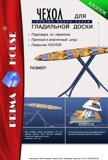 Чехол д/гл доски  120*40 бязь С-03