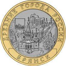 10 рублей 2010 год. Брянск UNC