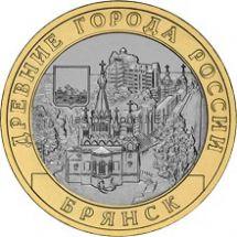 10 рублей 2010 год. Брянск