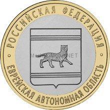 10 рублей 2009 год. Республика Еврейская автономная область СПМД UNC