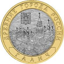 10 рублей 2009 год. Галич СПМД UNC