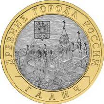 10 рублей 2009 год. Галич СПМД