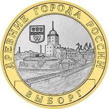 10 рублей 2009 год. Выборг СПМД