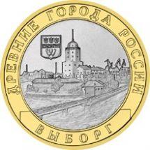 10 рублей 2009 год. Выборг ММД