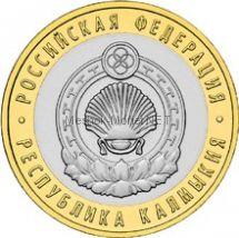 10 рублей 2009 год. Республика Калмыкия ММД
