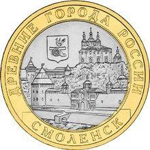 10 рублей 2008 год. Смоленск СПМД UNC