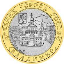 10 рублей 2008 год. Владимир ММД UNC