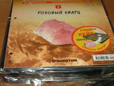 Минералы  Сокровища Земли  №2 Розовый кварц (2013г) (в упаковке, с кейсом, в наличии 15 штук, цена за 1 шт)