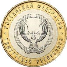 10 рублей 2008 год. Удмуртская Республика ММД