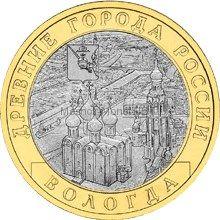 10 рублей 2007 год. Вологда СПМД UNC