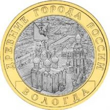 10 рублей 2007 год. Вологда ММД
