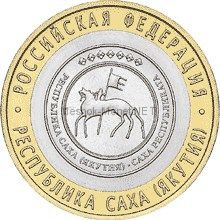 10 рублей 2006 год. Республика Саха (Якутия)