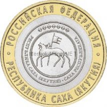 10 рублей 2006 год. Республика Саха (Якутия) UNC