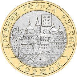 10 рублей 2006 год. Торжок