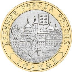10 рублей 2006 год. Торжок UNC