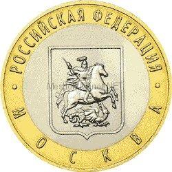 10 рублей 2005 год. Москва