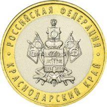 10 рублей 2005 год. Краснодарский край UNC