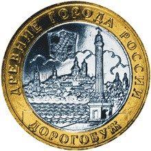 10 рублей 2003 год. Дорогобуж UNC