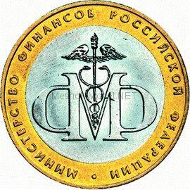 10 рублей 2002 год. Министерство финансов UNC