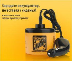 Зарядно-пусковое устройство для аккумулятора Mighty Jump (Майти Джамп) Viatek оригинальный