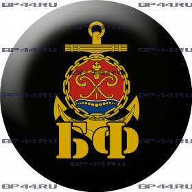 Наклейка 3D мини Балтийский флот