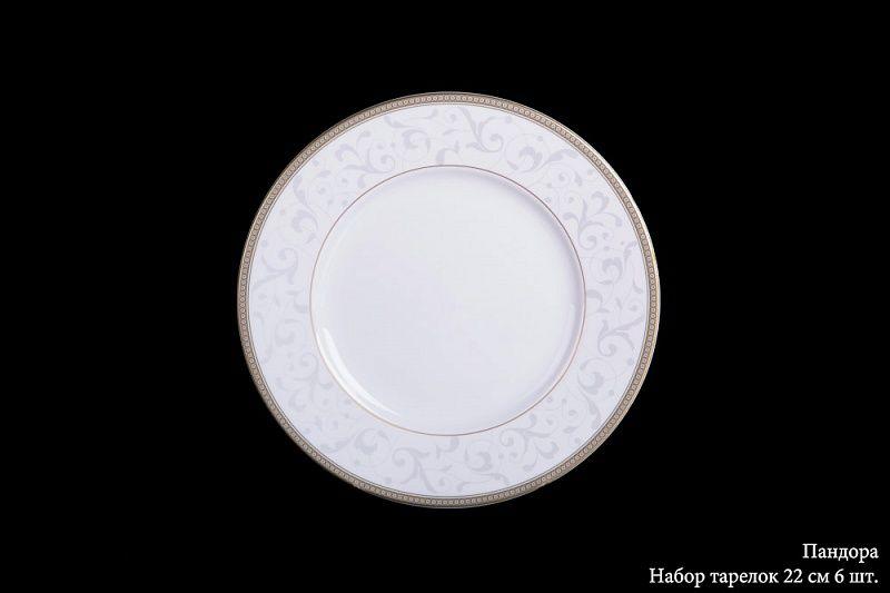 "Набор тарелок 22см. 6/6 ""Пандора"""