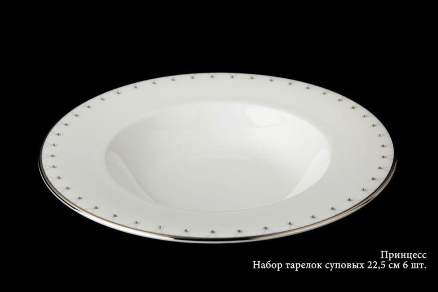 """Набор тарелок суповых 22.5см. """"Принцесс"""" 6/6"""
