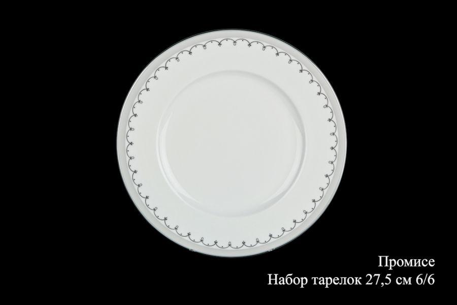 """Набор тарелок 27.5см. 6/6 """"Промисе"""""""
