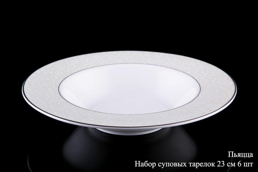 "Набор тарелок суповых 23см. 6/6 ""Пьяцца"""