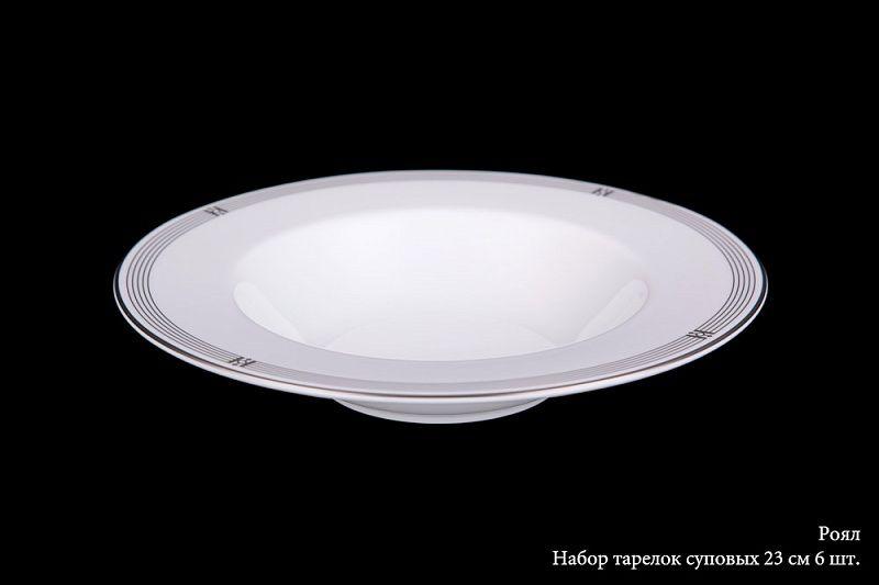 """Набор тарелок суповых 23см. 6/6 """"Роял"""""""