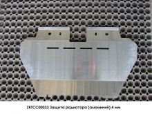 Защита радиатора, ТСС, алюминий 4мм