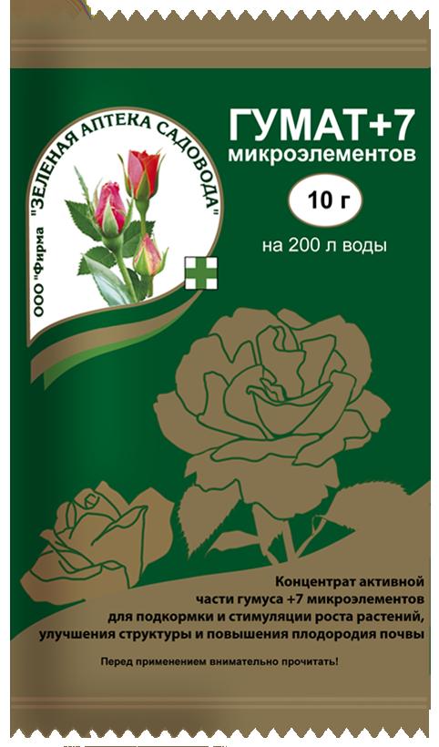 """Удобрение органо-минеральное """"Гумат+7""""  10г"""