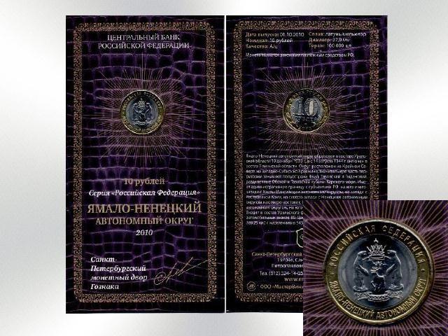 10 рублей 2010 СПМД Ямало-Ненецкий автономный округ в буклете