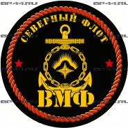 Наклейка Северный флот ВМФ
