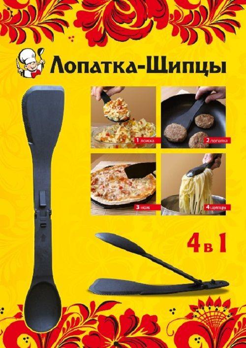 Нож - Лопатка - Щипцы - Ложка, 4 в 1