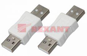Переходник штекер USB-A (Male) - штекер USB-A (Male) REXANT