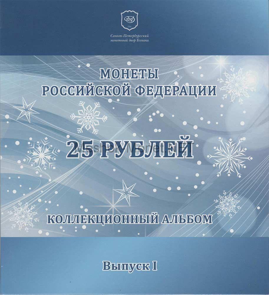 Официальный буклет Сочи-2014 с жетоном СПМД Гознак