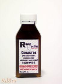 """Средство для холодного химического окрашивания воронения стали """"Raven Urchin Lab"""", 50 мл"""