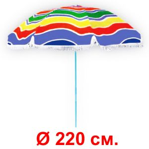 Зонт «Веселый» с регулируемым наклоном (диаметр 220 см.)