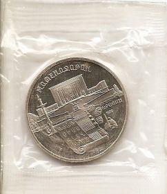 Матенадаран 5 рублей 1990 Пруф в упаковке