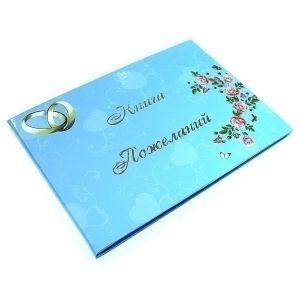Книга пожеланий (голубая с розами)