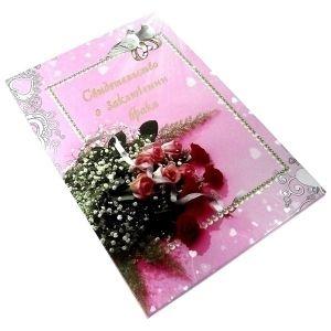 Свидетельство о браке (Букет красных роз)