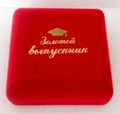 """Медаль """"Золотой выпускник"""" в коробочке"""